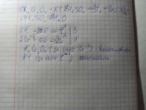 1. определить степень окисления. Указать окислитель и восстановитель. 2. написать электронный баланс