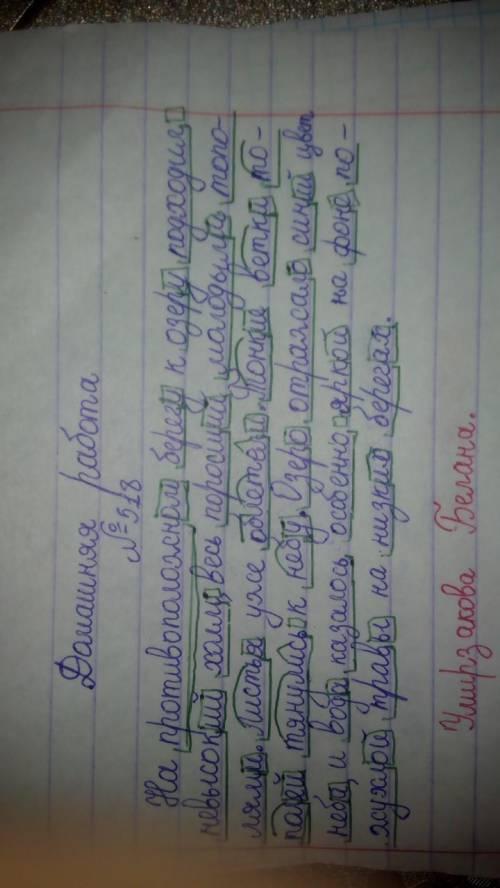 Упр: 518 Выполните задания:1 в каждом слове подчеркните основу и выделите окончание.2. В последнем п