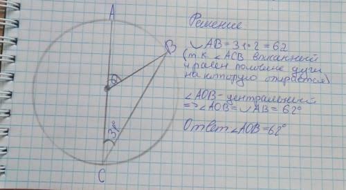 AC диаметр окружности с центром в точке о угол АСB=31 найдите угол АОB ответ дайте в градусах