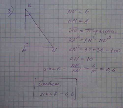 Там 4 во Вы должны ответить на все 4 во отрезки MN и NK являются хордами окружности. найдите длину х