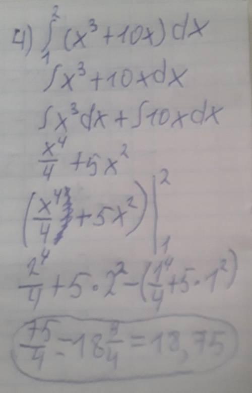 Даю максимально! 1) Вычислить интеграл 2) Проинтегрировать подходящей заменой переменного 3) Проинт