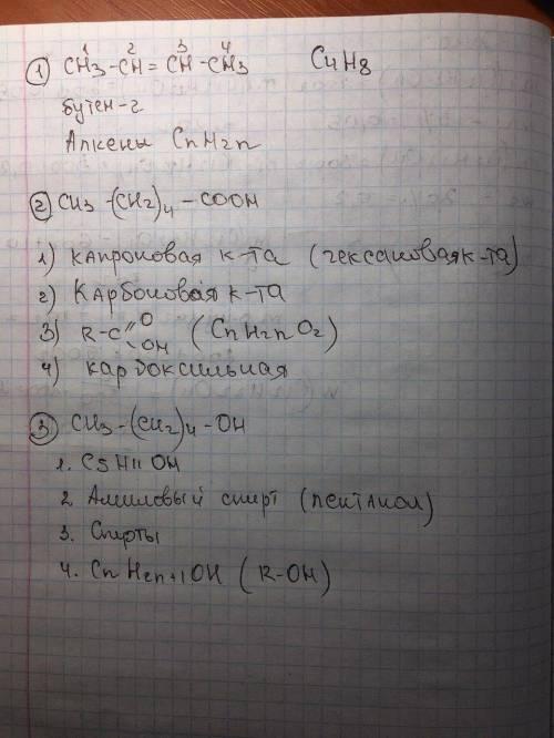 1. Дайте характеристику органическому веществу по плану: молекулярная формула, название вещества, на
