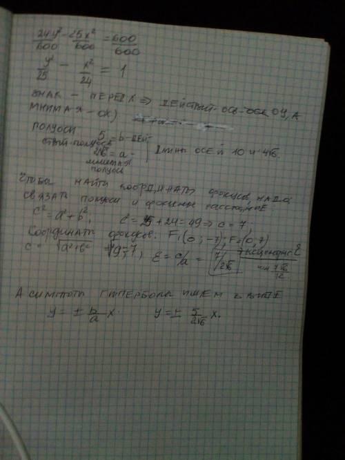 Розв'язати задачі з поясненням кожного кроку.3. Дана гіпербола 24у² – 25х² = 600. Визначити довжини
