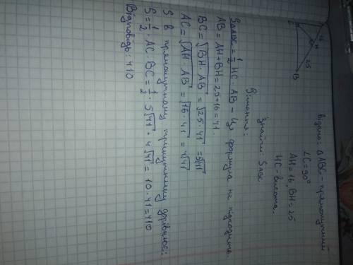 1.Знайти площу прямокутного трикутника АВС (∠С=90°), якщо висота, проведена з прямого кута, розбиває
