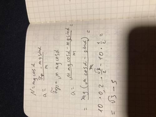 ВАС НА РУССКОМ 2. Записать 2 закон Ньютона в векторной форме. 3. Записать 2 закон Ньютона в проекция