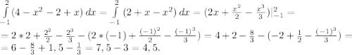 \int\limits^2_{-1} ({4-x^{2}-2+x) } \, dx =\int\limits^2_{-1} {(2+x-x^{2} } )\, dx =(2x+\frac{x^{2} }{2} -\frac{x^{3} }{3} )|_{-1}^{2} } =\\=2*2+\frac{2^{2} }{2} -\frac{2^{3}}{3} -(2*(-1)+\frac{(-1)^{2} }{2} -\frac{(-1)^{3} }{3} )=4+2-\frac{8}{3} -(-2+\frac{1}{2}-\frac{(-1)^{3} }{3} )=\\ =6-\frac{8}{3} +1,5-\frac{1}{3}=7,5-3=4,5.