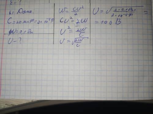 Енергія електричного поля зарядженого конденсатора ємністю 20 мкФ становить 0,1 Дж. Знайти напругу н