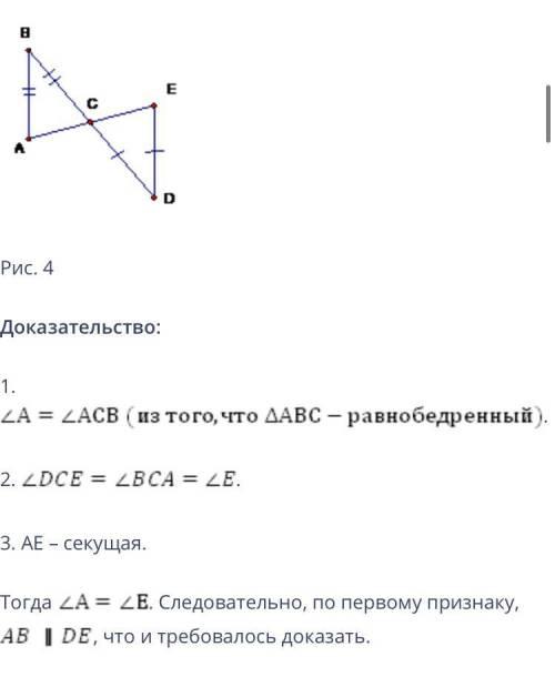 Составить и решить свою задачу по теме Признаки параллельности прямых