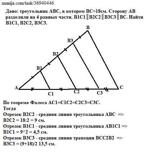 ЖЕЛАТЕЛЬНО С РИСУНКОМ. Дано трикутник АВС, в якому ВС=18см. Сторону АВ розділено на 4 рівні частини.