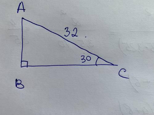 В прямоугольном треугольнике АВС, угол В равен 90 º, угол С равен 30 º. АС = 32см, Найти АВ.