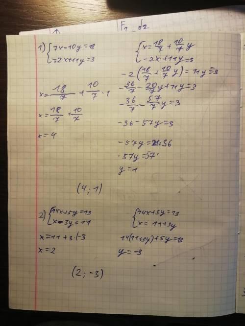 Даны системы уравнений и решения этих систем.Укажите какой системе какое решение соответствует. Сист