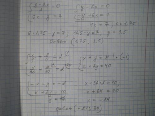 Реши систему уравнений алгебраического сложения. (y−2x):3=0 6x−y=7 Реши систему уравнений методом а