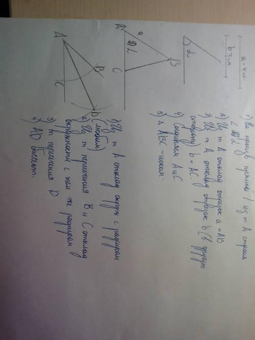 1. СА – касательная к окружности. Вычислите градусную меру угла ВАС. [3] 2. Равнобедренный треугольн