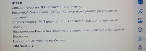 Сделайте Оцените экономико-географическое положение Казахстанаа. Сильная сторона эгпb. Слабая сторон