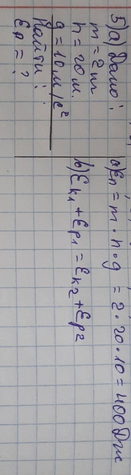 Тело массой 2кг находится на высоте 20 м (g = 10м/с2)Запишите формулу потенциальной энергии тела [1]
