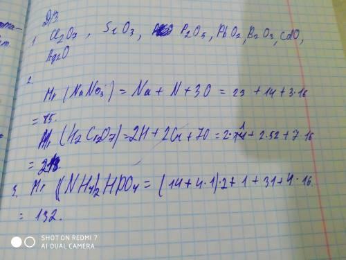 Рассчитайте относительные малекулярные массы следущих веществ 1.NaNO3, 2.H2Cr2O7, 3.(NH4)2HPO4.