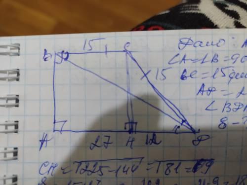 Нужно решить 2 задачи по геометрии 1. Дана прямокутна трапеція АВСD, кут А і кут В= 90 градусів, ос