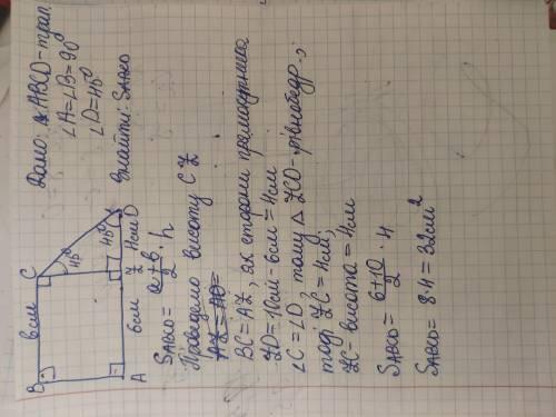 Дана прямокутна трапеція АВСД, А=В=90°, основи ВС =6 см, АД=10см.Д =45°.Знайти площу трапеції