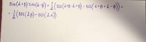 с алгеброй. Тригонометрия за 10 класс. Свернуть по формуле Sin( a + B ) (Sin(альфа + бетта))
