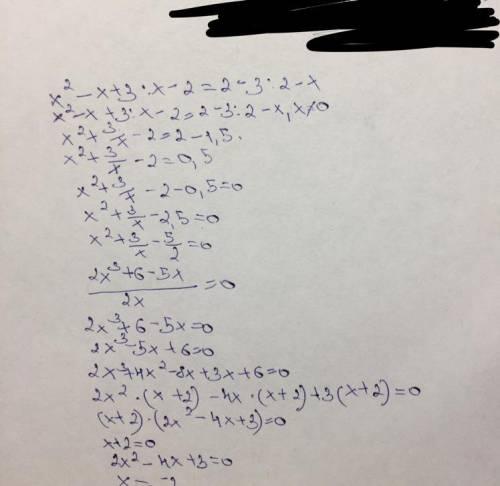 Х²-х+3:х-2 = 2 - 3:2-х