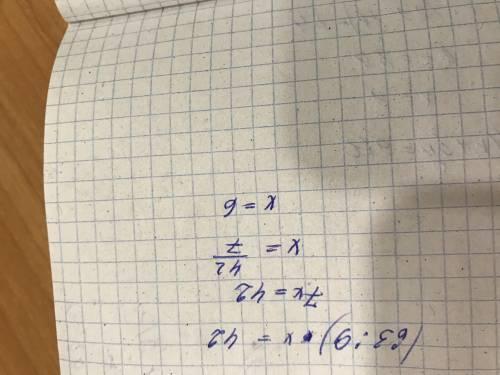 Сколько будет (63:9)•×=42