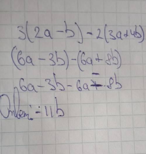 С ть вираз 3(2а-b)-2(3a+4b).Помржіть