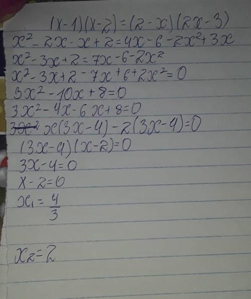 Решите уравнение (x+1)(x+2)=(2=x)(2x-3)