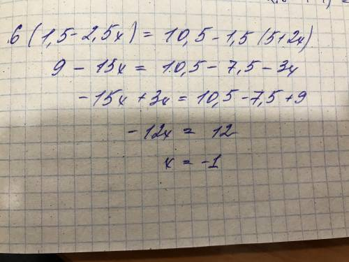 6(1.5-2.5х)=10.5-1.5(5+2х)