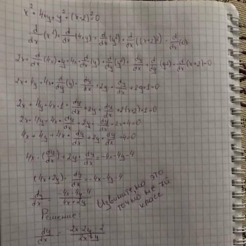 Решите уравнениеx²+4xy+y²+(x+2)²=07 класс