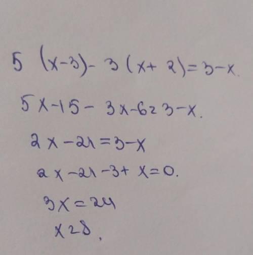 Розв'яжіть рівняння 5(х - 3) - 3(х + 2) = 3 - х
