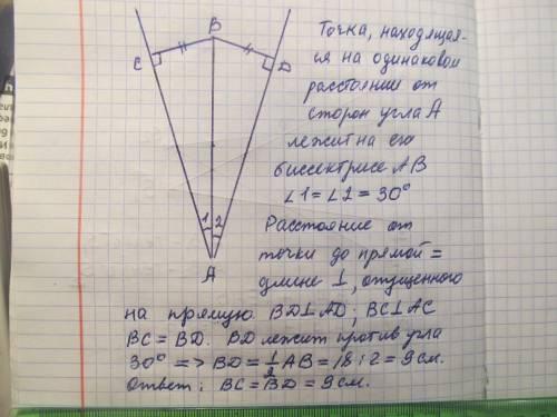 Точка всередині кута, який дорівнює 60°, розташована на однаковій відстані від його сторін. Відстань