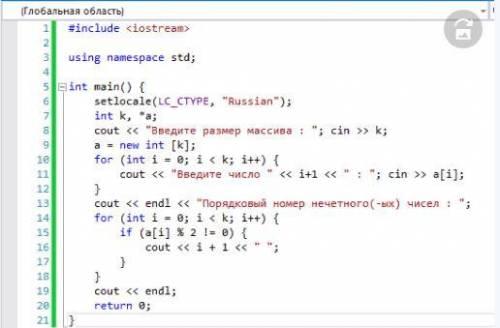Составить блок-схемы к следующим задачам: 1 Вывести на экран дисплея порядковые номера нечетных элем