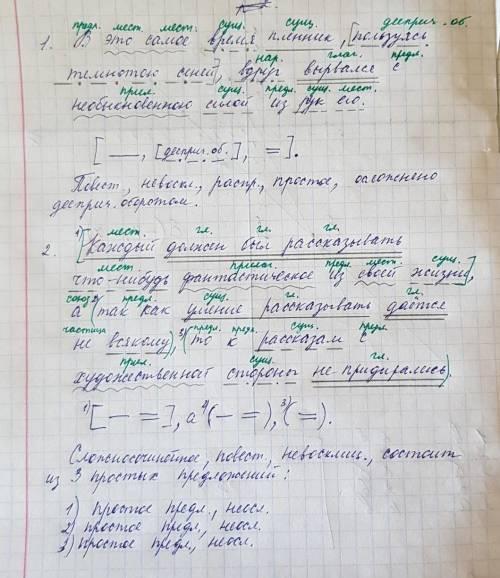 Задание 3 Выполните синтаксический разбор предложений 1 В это самое время пленник, пользуясь темното