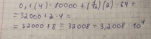 Вычисли: 0,1(4)⋅80000+(1/16)(2)⋅64.