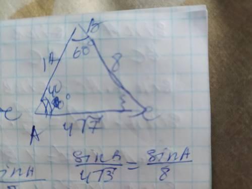 В треугольнике ABC известно, что AB=12см, ВС=8см, а угол В=60 градусов. Найдите сторону АС, угол А и