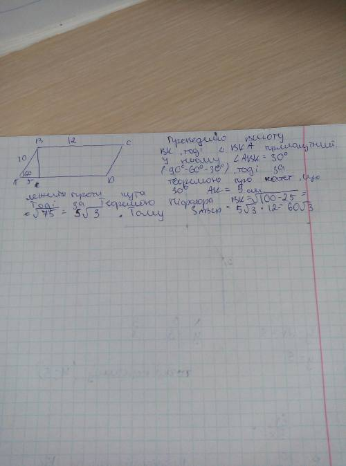 Знайти площу параллелограма, якщо дві сторони відповідно дорівнюють 10см і 12см, а кут між ними 60°
