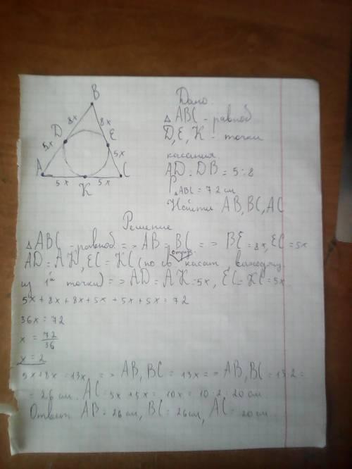 Бічна сторона рівнобедреного трикутника ділиться точкою дотику вписаного в коло у відношенні у відно