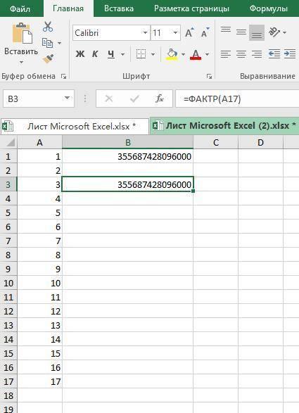 Используя MS Excel, найди факториал числа 17. ответ: 17! =