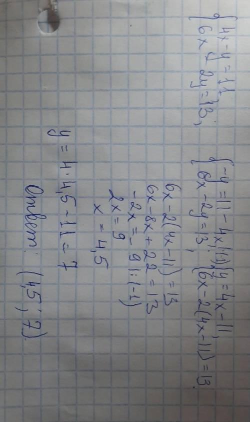 решить систему уравнений, задание на фото: