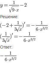 Производная f(x)= 1/√9x-2