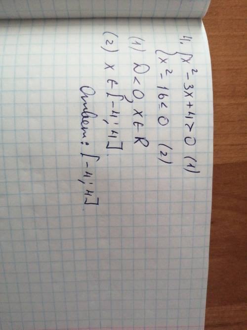 1.Найдите целые решения неравенства: 2х2 -7х-4≤0 2.Решите систему неравенства: { (8х-2<х-1 {2х^2-