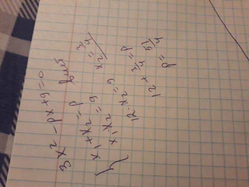 В рівнянні 3x²-px+9=0, x1=12, Знайти х2 та коефіцієнт p!