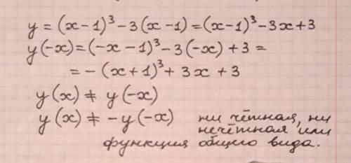Определить парность, непарность функции y = (x - 1)^3 - 3(x - 1) С решением
