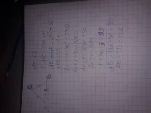 Дано: ΔABC,AC=CB. Основание треугольника на 30 см меньше боковой стороны. Периметр треугольника ABC