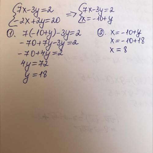 Реши систему уравнений {7x−3y=2 {−2x+2y=20 {x= {y= (Результаты округли до сотых, если это необходимо