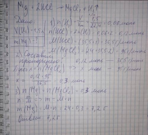 Какая масса магния Mg должна прореагировать с соляной кислотой HCl с образованием 1,5л водорода H2 и