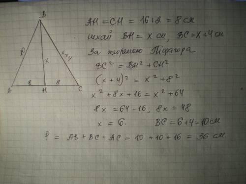ів Знайдіть периметр рівнобедреного трикутника , основа якого дорівнює 16 см , а бічна сторона на 4