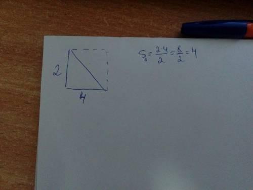 Правильно ли, что если на клетчатой бумаге с клетками размером 1*1 см изображен треугольник, стороны