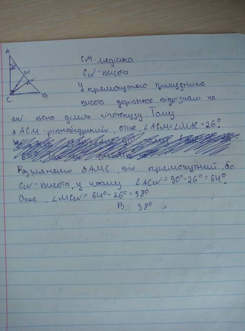 Знайдіть кут між медіаною і висотою прямокутного трикутника які проведені з вершини прямого кута якщ
