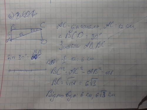 Знайдіть сторони прямокутника, якщо діагональ дорівнює 12 см, та утворює кут із стороною –30 градусі